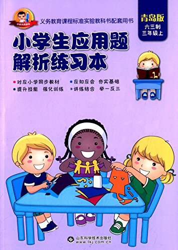 小学生应用题解析练习本 五年级上(青岛版 六三制)
