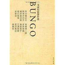 BUNGO 文豪短篇傑作選 (角川文庫)