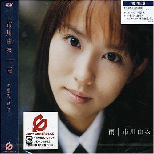 Ame by Yui Ichikawa (2003-11-12) -