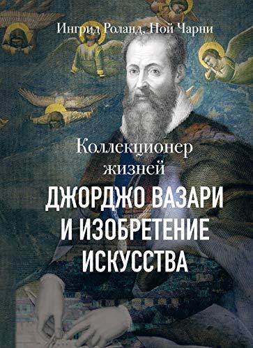 Коллекционер жизней: Джорджо Вазари и изобретение искусства (Russian Edition)