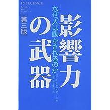Eikyoryoku no buki : Naze hito wa ugokasareru noka.