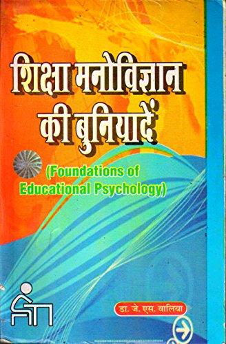 Foundations Of Educational Psychology