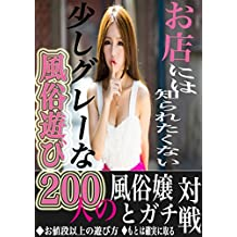 omiese huuzoku (Japanese Edition)