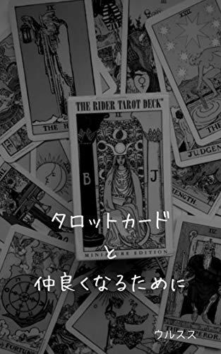 tarottoka-dotonakayokunarutameni (Japanese Edition)