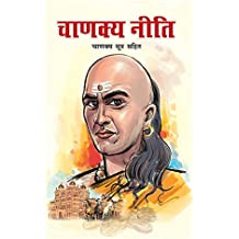 Chanakya Neeti(hindi) (Hindi Edition)