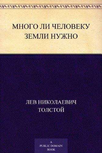 Много ли человеку земли нужно por Лев Николаевич Толстой