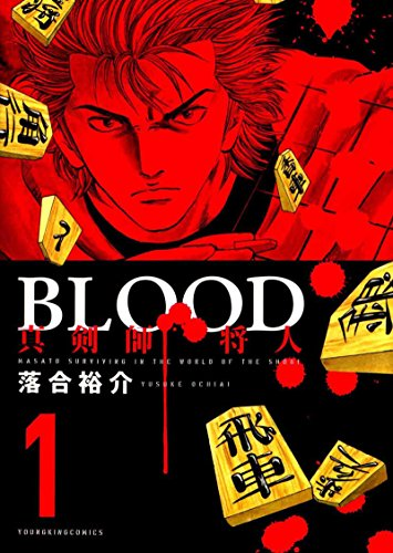 BLOOD~真剣師 将人~(1) (ヤングキングコミックス)