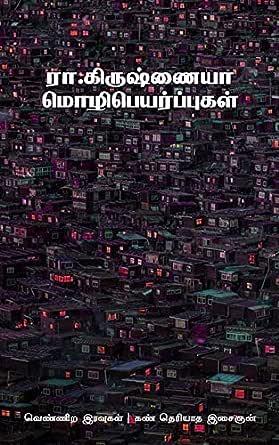 ரா. கிருஷ்ணையா மொழிபெயர்ப்புகள்: தொகுதி 1 (Tamil Edition) eBook: ரா.  கிருஷ்ணையா: Amazon.in: Kindle Store