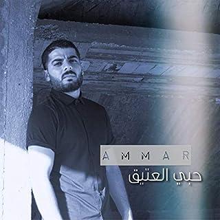 Hobi El Ateq