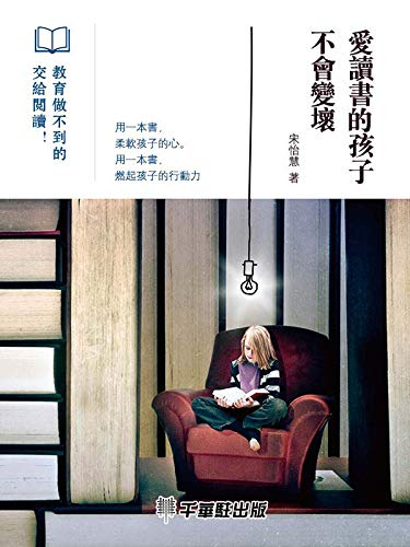 愛讀書的孩子,不會變壞 (English Edition)
