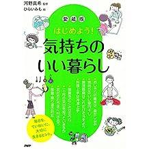 はじめよう! [愛蔵版]気持ちのいい暮らし (Japanese Edition)