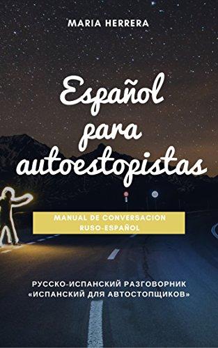 Manual De Conversacion Ruso-Español «Español para autoestopistas». Русско-испанский разговорник «Испанский для автостопщиков» (Español con gusto nº 1) por Maria Herrera