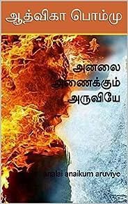 அனலை அணைக்கும் அருவியே : analai anaikum aruviye (Tamil Edition)