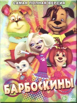 Barboskiny (75 serij) (DVD PAL)