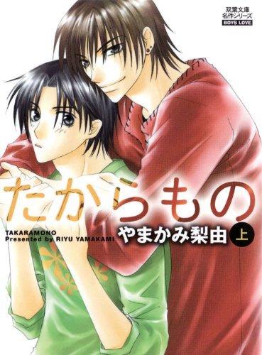 treasure-yaoi-yaoi-manga-by-riyu-yamakami-2010-12-07