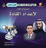النموذج العام لإعداد القادة: 2 (المنهج المتكامل لإعداد القادة) (Arabic Edition)