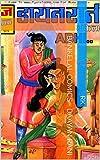 Bankelal comics - Daayan Rani