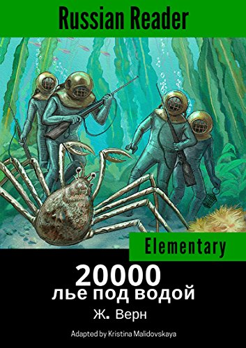 Russian reader: Elementary. 20000 leagues under the sea by J. Verne, annotated (Russian Edition) (English Edition)