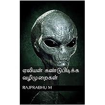 ஏலியன் கண்டுபிடிக்க வழிமுறைகள் (1) (Tamil Edition)