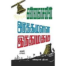 Kannadhasanin Arthamulla Indhu Madham - 1 (Tamil Edition)
