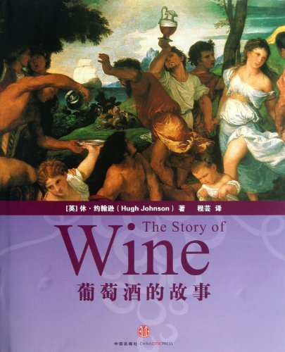 story-of-wine-chinese-edition-by-hugh-johnson-2013-hardcover