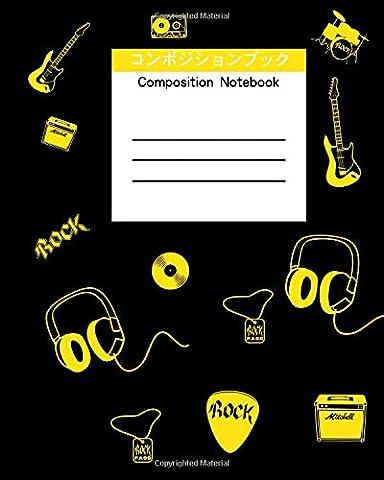 コンポジションブック Composition Notebook: Rockstar Edition カレッジルールド (ルールド メモ帳 近代的 機能