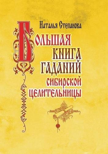 Bol'shaya kniga gadanij sibirskoj tselitel'nitsy
