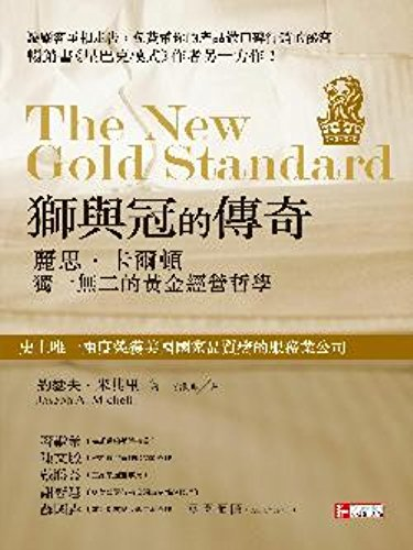 lion-and-crown-the-legend-ritz-carlton-unique-gold-business-philosophychinese-edition
