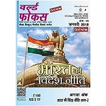 Baharat Ki Vadash Neti (Hindi January 2018)
