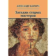 Загадки старых мастеров (Russian Edition)