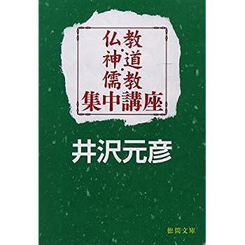 Bukkyō shintō jukyō shūchū kōza