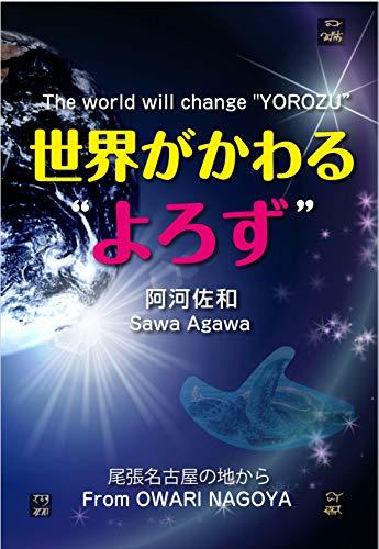 The world will change YOROZU Japanese English (Japanese Edition)