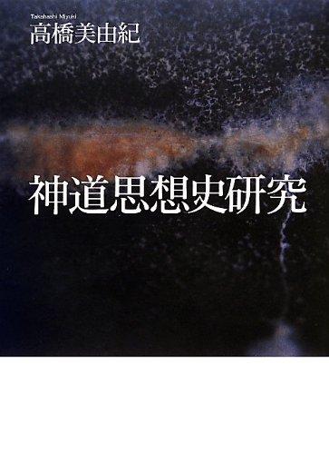 Shintō shisōshi kenkyū