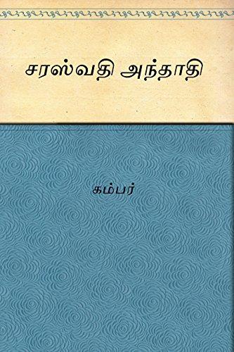 SARASWATHI ANTHATHI (Tamil)