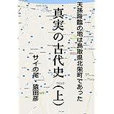 sinzitunokodaisi (Japanese Edition)