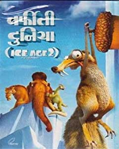 Ice Age - 2 (Hindi)