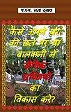 #1: KAISI APNI GHAR KI CHAT PHAR YA BALCONY MEY JOVIC SABJIYONKA VIKAS KAREY?: gardening book in hindi (Hindi Edition)