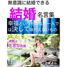 muishikini kekkon dekiru kekkonmeigennsyu (Japanese Edition)