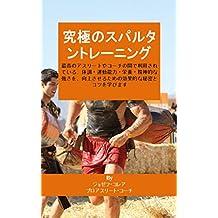 究極のスパルタントレーニング: 最高のアスリートやコーチの間で利用されている、体調・運動能力・栄養・精神的な強さを、向上させるための効果的な秘密とコツを学びます (Japanese Edition)