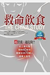 The China Study (Chinese Edition) by Campbell, T. Colin (2013) Paperback Paperback
