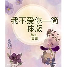 我不爱你—简体版-试阅版 (Chinese Edition)
