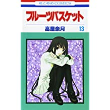 Fruits Basket, Volume 13 (Japanese Edition)
