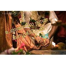 உன்னாலே நான் வாழ்கிறேன் (Tamil Edition)