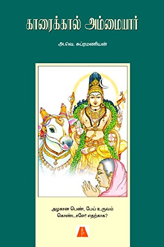 Karaikkal Ammaiyar  (Tamil) por ஆ.வெ. சுப்ரமணியன் / Aa.Ve. Subramanian
