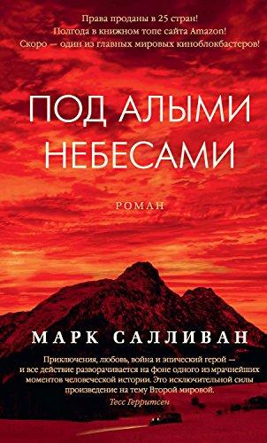 Под алыми небесами (Азбука — бестселлер) (Russian Edition)