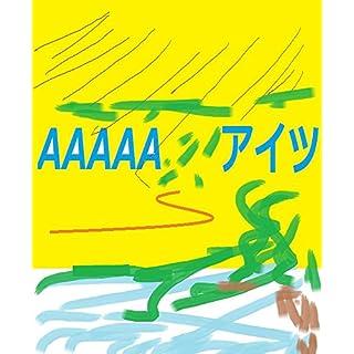 AAAAA: AITSU (ARITO SYOBOU) (Japanese Edition)