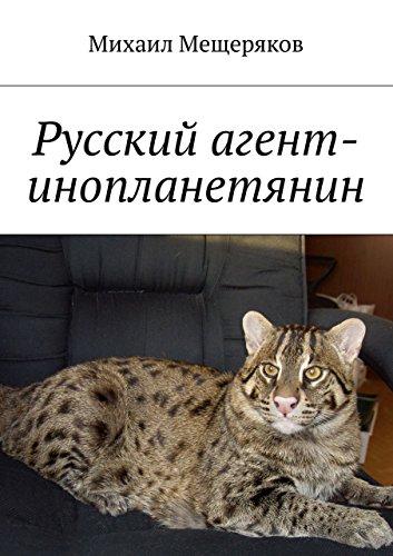 Russian The Meshcheryak Are