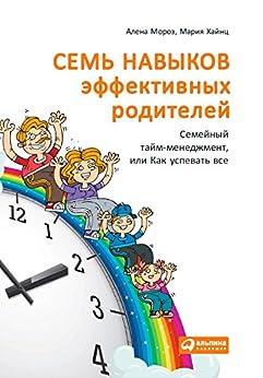 Семь навыков эффективных родителей: Семейный тайм-менеджмент, или Как успевать все