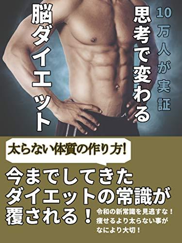 sikoudekawarunoudaietto: hutoranaitaisitunotukurikata (Japanese Edition)