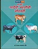Majhya Gayee Mhashinchi Nond Vahi